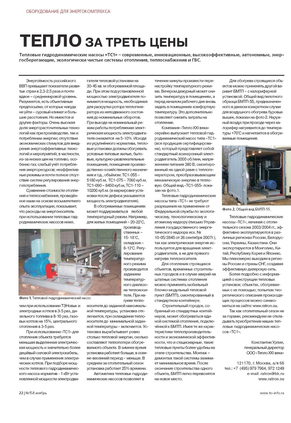 журнал теплоэнергетика архив №9 2008